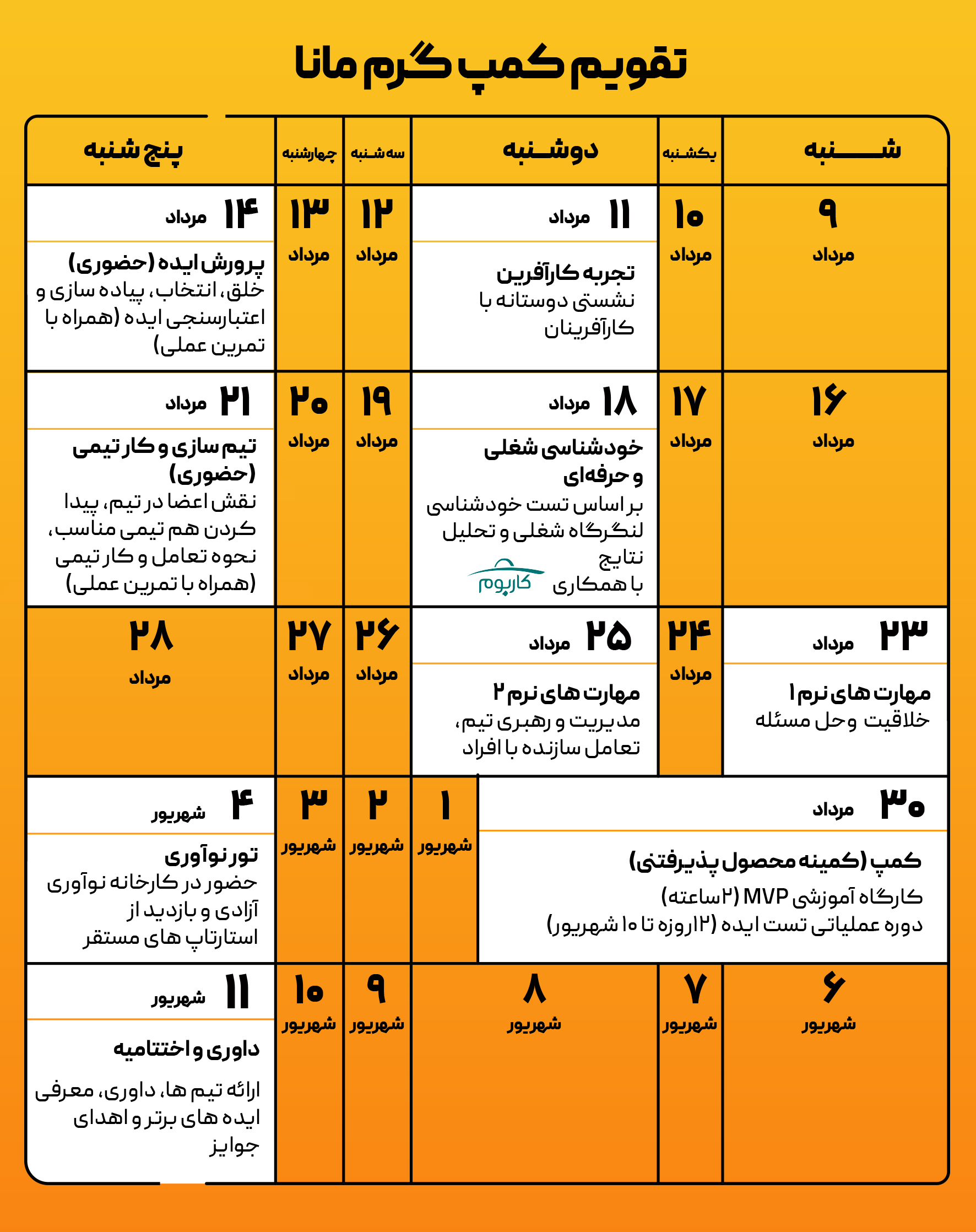 تقویم اجرایی کمپ گرم مانا